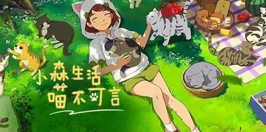 《小森生活》貓爪島版本上線 線上擼貓樂翻天