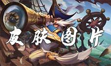 王者榮耀老夫子航海奇遇記圖片 八十級戰令高清海報