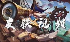 王者榮耀老夫子航海奇遇記視頻 八十級戰令展示動畫