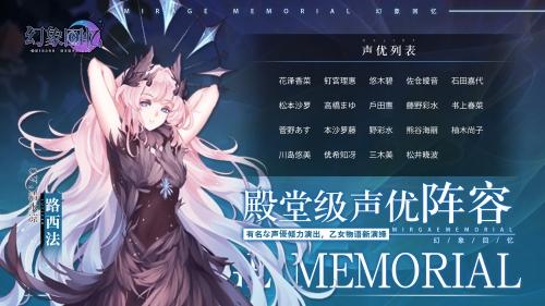 幻象回憶2
