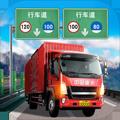遨游城市遨游中國卡車模擬器無限金幣版