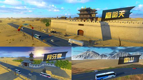 遨游城市遨游中国卡车模拟器无限金币版截图1
