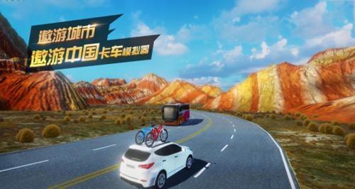 遨游城市遨游中国卡车模拟器无限金币版图片