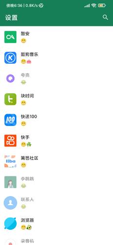 李跳跳app截圖3