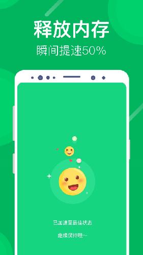 海豚清理app截圖3