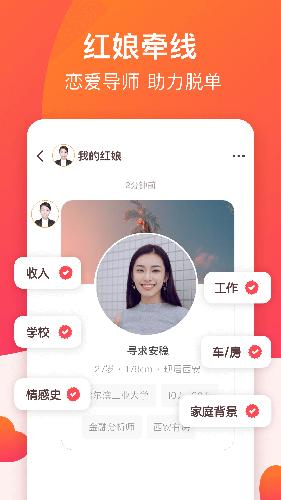 牵手恋爱app截图1