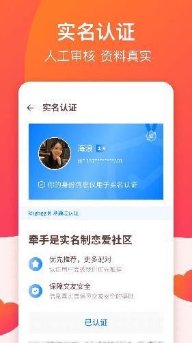 牵手恋爱app截图3