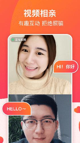 牵手恋爱app截图2