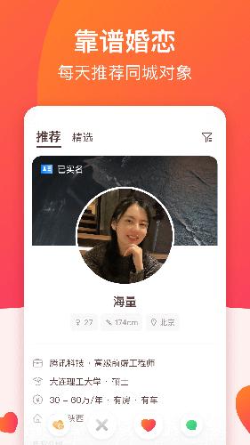 牵手恋爱app截图4
