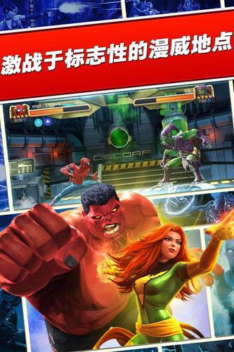漫威超级争霸战离线版截图3