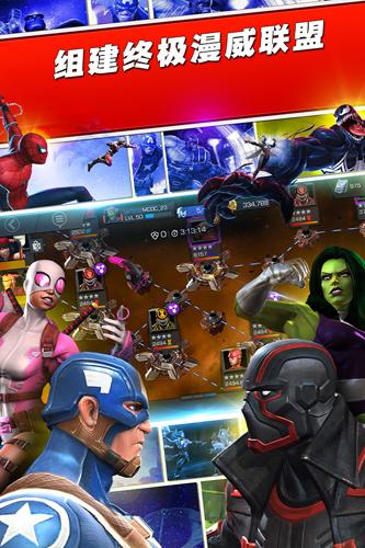 漫威超级争霸战离线版截图2