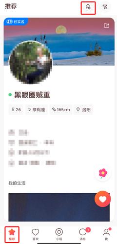牵手恋爱app图片1