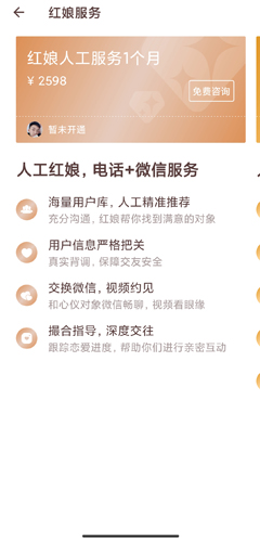 牵手恋爱app图片3