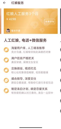 牵手恋爱app图片4