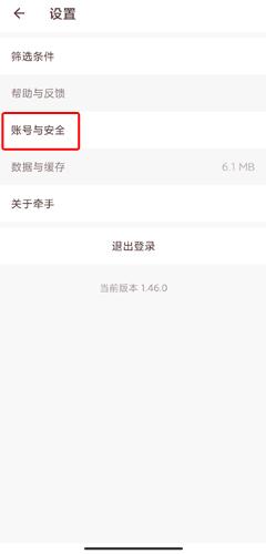 牵手恋爱app图片6