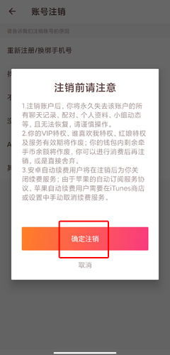 牵手恋爱app图片9