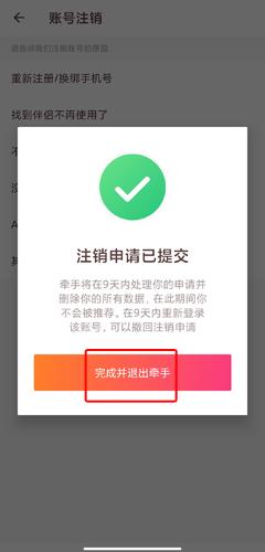 牵手恋爱app图片10