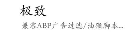 M瀏覽器最新版功能介紹