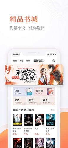 奇热小说app截图1