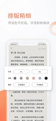 奇热小说app截图4