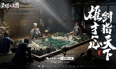 《榮耀新三國》游戲評測:后起之秀