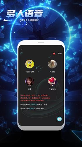 匹音app截圖3