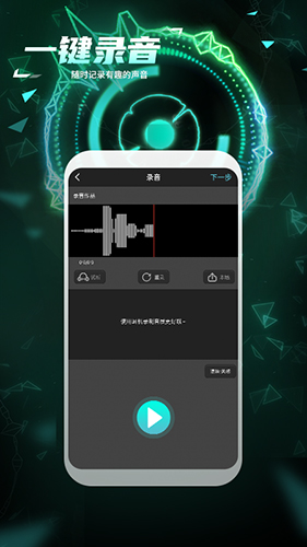 匹音app軟件截圖
