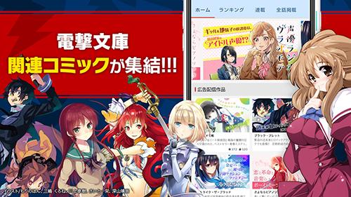 電擊文庫漫畫官方app截圖4