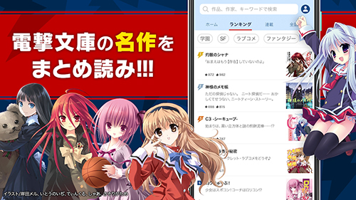 電擊文庫漫畫官方app截圖3