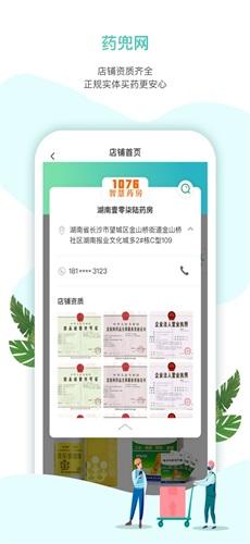 藥兜網app截圖2