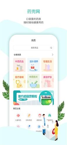 藥兜網app截圖3