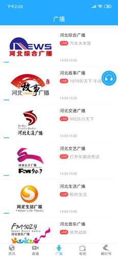 冀時app截圖3