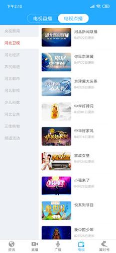 冀時app截圖4