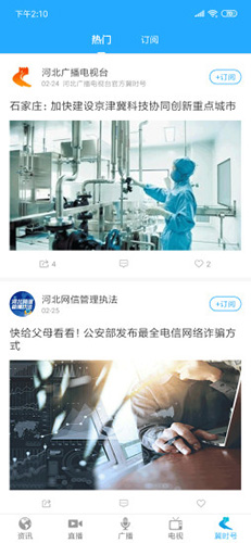 冀時app截圖5