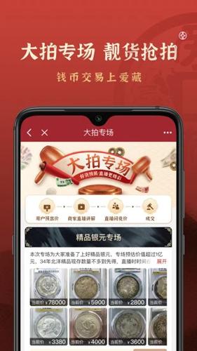 愛藏網app