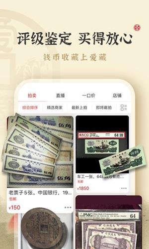 愛藏網app截圖4