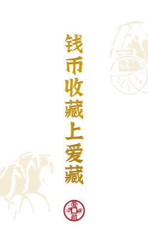 愛藏網app截圖1