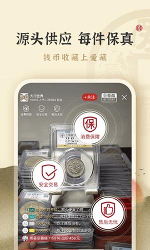 愛藏網app截圖3
