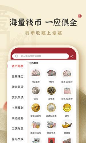 愛藏網app截圖2