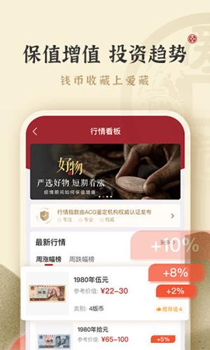 愛藏網app截圖5