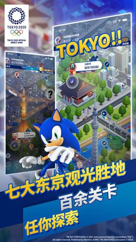 索尼克在2020東京奧運會截圖2