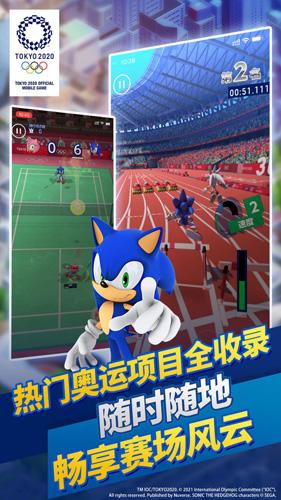 索尼克在2020東京奧運會截圖4