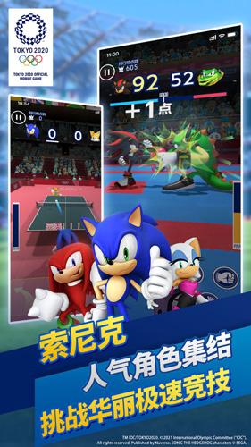 索尼克在2020東京奧運會截圖3