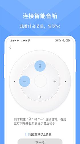 靈犀時光app截圖3