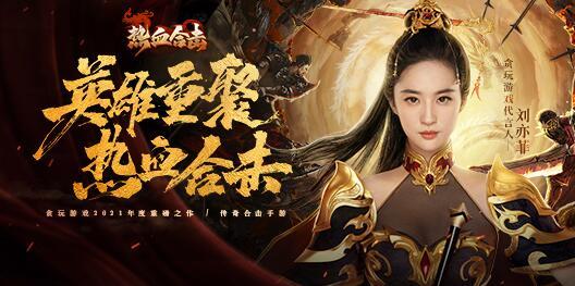 《熱血合擊》代言人劉亦菲亮相瑪法合擊經典再續!