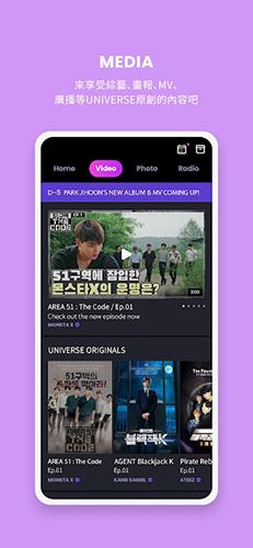 UNIVERSE app截圖3