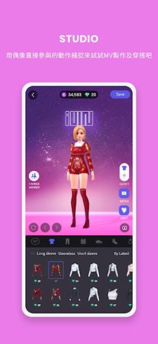 UNIVERSE app截圖7