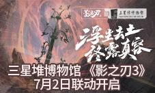 《影之刃3》聯動開啟 合作宣傳片震撼發布!