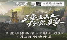 《影之刃3》x三星堆聯動副本今日上線!