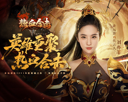 《热血合击》代言人刘亦菲亮相玛法合击经典再续!